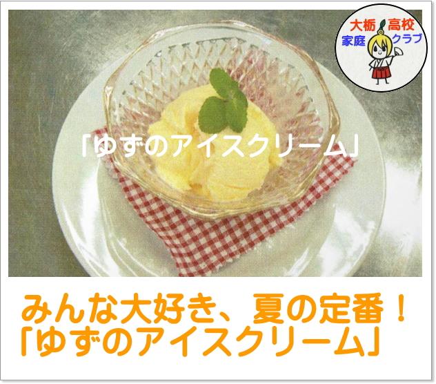 ゆずのアイスクリーム